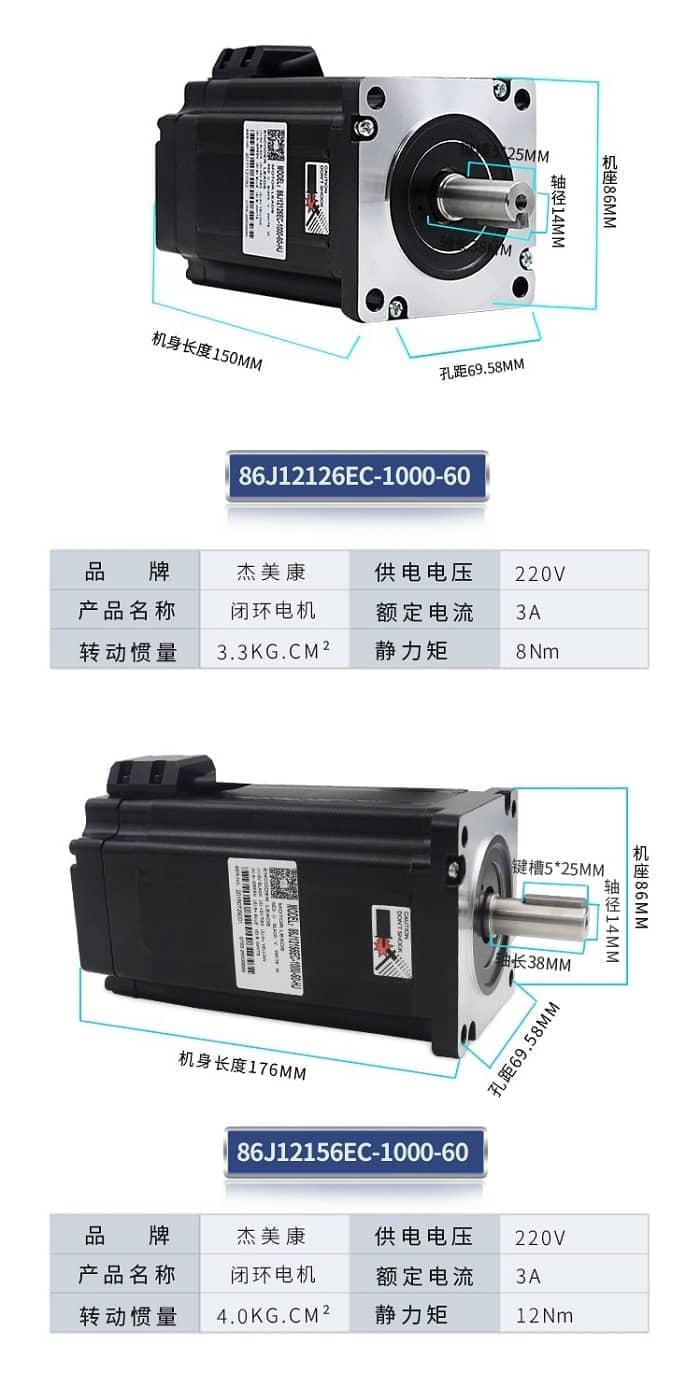 động cơ servo 86J12126EC-1000